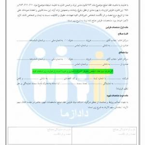 نمونه صلح نامه سهم الارث