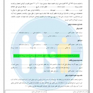 نمونه وکالتنامه فروش سهم الارث